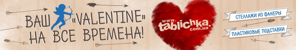 tablichka_banner_14feb.jpg